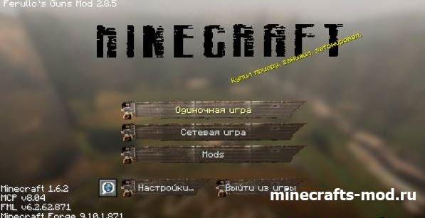 MineStaler (Сталкер Шахтер) 1.6.2 (КЛИЕНТ)