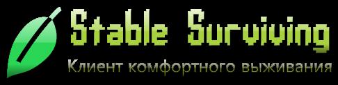 Stable Surviving (Обычное Выживание) 1.6.4 [client]