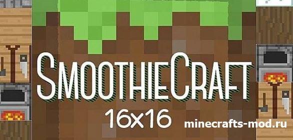 SmoothieCraft (Без сучка и задоринки) 1.7.5