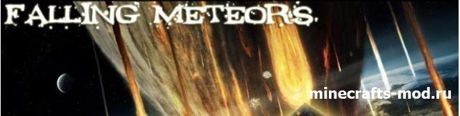 Falling Meteors (Задорные Метеоры) 1.7.2