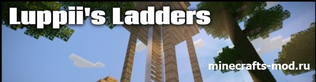 Luppii's Ladders (Раздвижные лестницы) 1.6.4