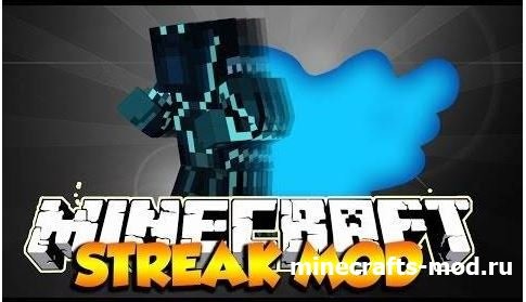 Streak (Полоски) 1.7.2