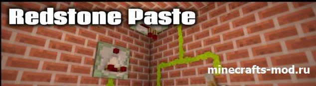 Redstone Paste (Редстоун паста) 1.7.2