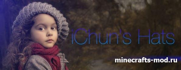 Ichun's Hats (Головные уборы) 1.7.2