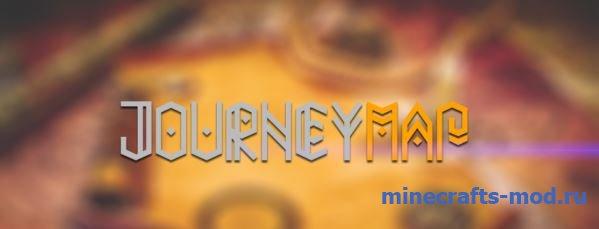 Journey Map (Карта путешественника) 1.7.10