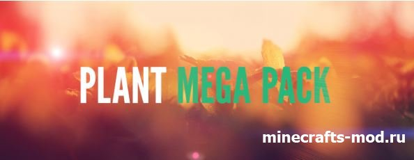 Plant Mega Pack (Растительный взрыв) 1.7.2