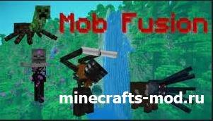 Mod Fusion (Плавленные мобы) 1.6.4