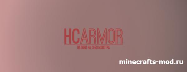 HCArmor (Моб-Броня) 1.7.2