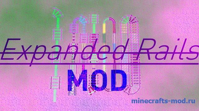 Expanded Rails Mod [1.7.10] (Отличные рельсы)
