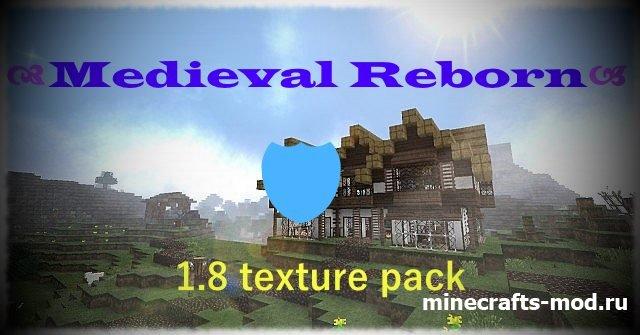 Medieval Reborn (Назад в Средневековье) 1.8