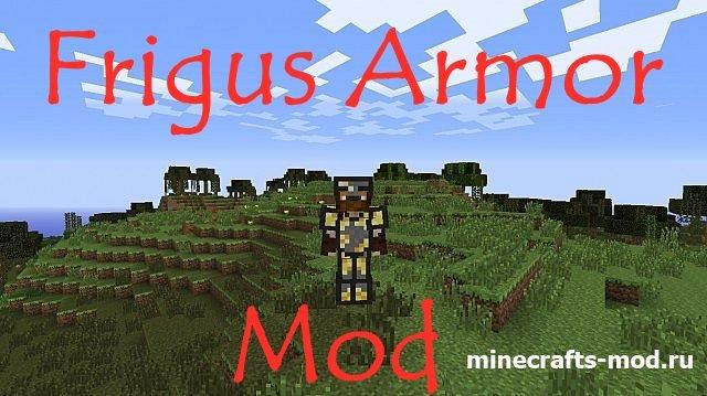 Frigus Armor (Надежная броня) 1.7.10
