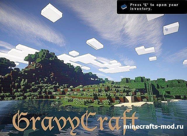 GravyCraft (ГравиКрафт) 1.7.8