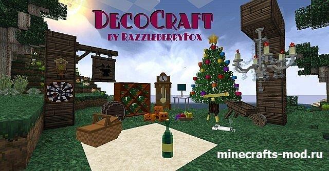 ~DecoCraft~ (Декоративности) 1.7.10