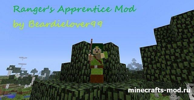 Ranger's Apprentice Mod v2.5 (Ученик следопыта) 1.6.4