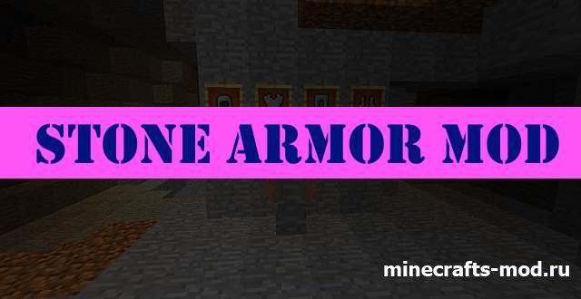 Stone Armor (Каменная броня) 1.6.4