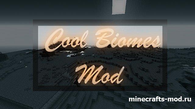 Cool Biomes (Отличные биомы) 1.7.10