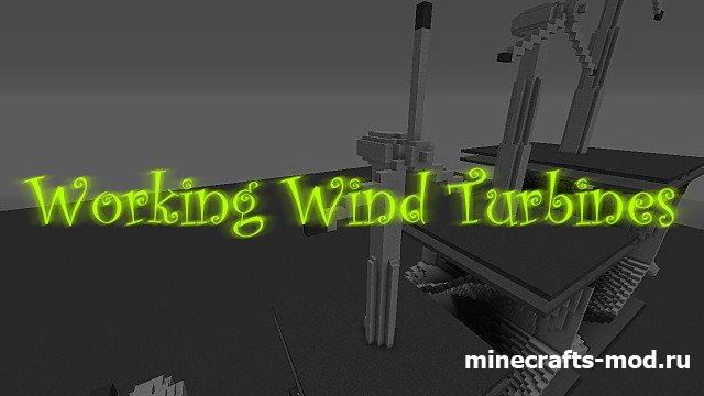 Working Wind Turbines (Рабочие Ветрогенераторы) 1.8