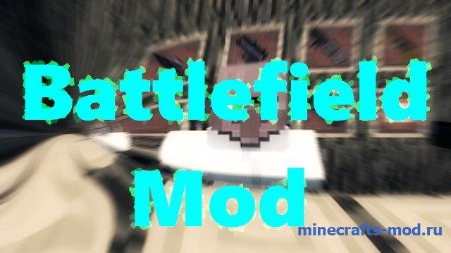 Battlefield (Неистовые сражения) 1.7.10 [SSP/SMP/LAN]