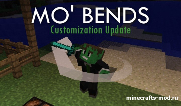 MO' BENDS - CUSTOMIZATION UPDATE! (Больше движней) 1.7.10