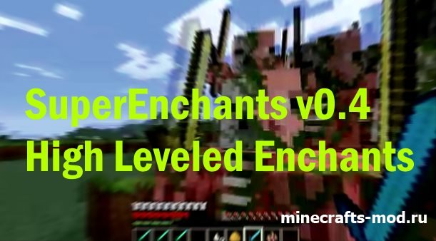 SuperEnchants v0.4 (Острее, прочнее, эффективней) 1.7.2