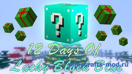 LUCKY BLOCK BLUE (Удачная синяя коробка) 1.7.10