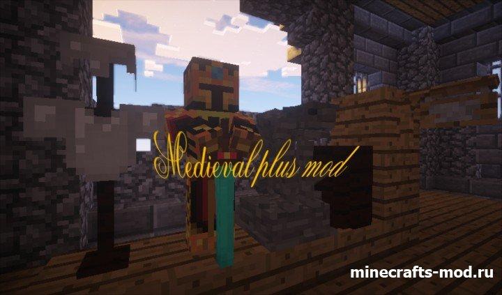 Medieval+ (Средневековое ремесло) 1.7.10