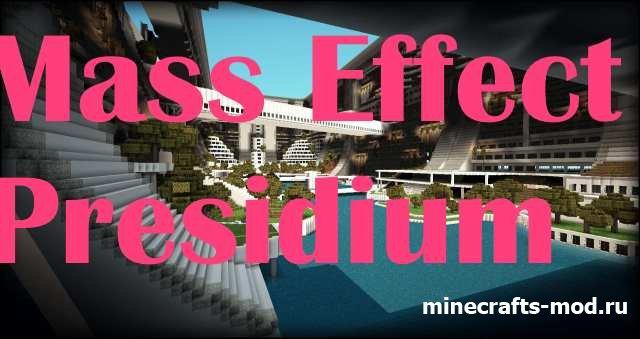 Mass Effect Presidium (Эффектный Президиум)