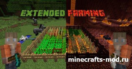 Extended Farming [Tractors!] (Расширенное фермерство с тракторами) 1.7.10