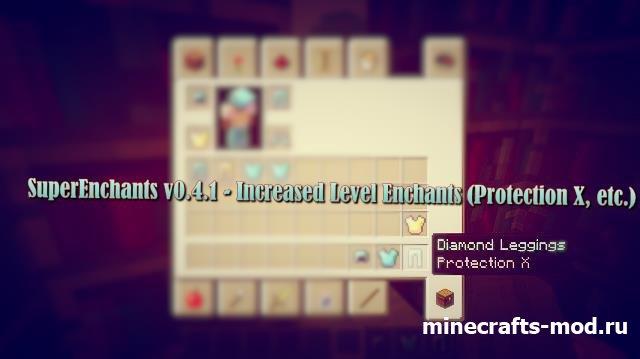 SuperEnchants v0.4.1 (Супер Улучшение) 1.7.10