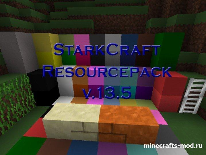 StarkCraft v.13.5 (ПолныйКрафт) 1.7.10 [16x]
