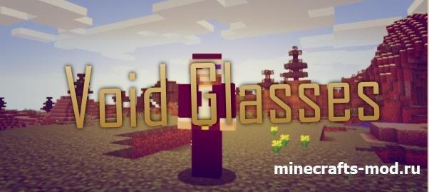 Void Glasses (Крутые очки) 1.8