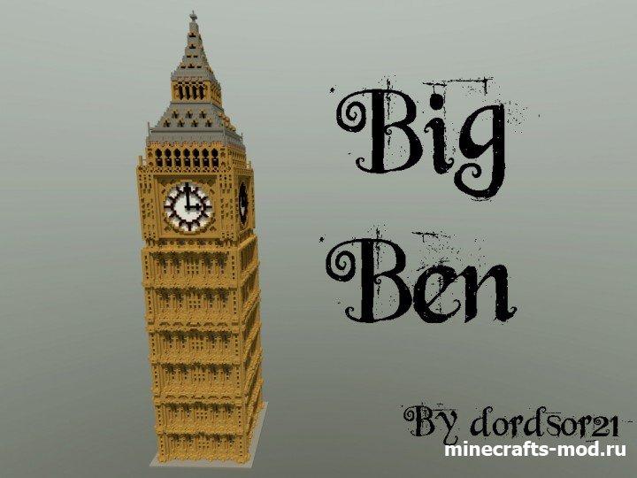 Big Ben (Большой Бен)
