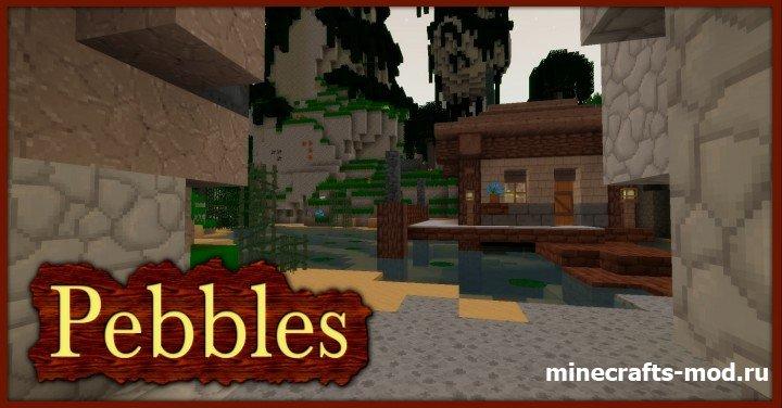 Pebbles (Добротный) 1.8.1 [32x]