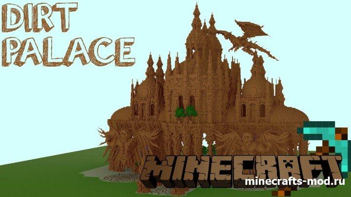 Dirt Palace (Земляной Дворец)
