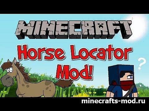 Horse Locator v0.2.1 (Лошадиный Обнаружитель) 1.7.10