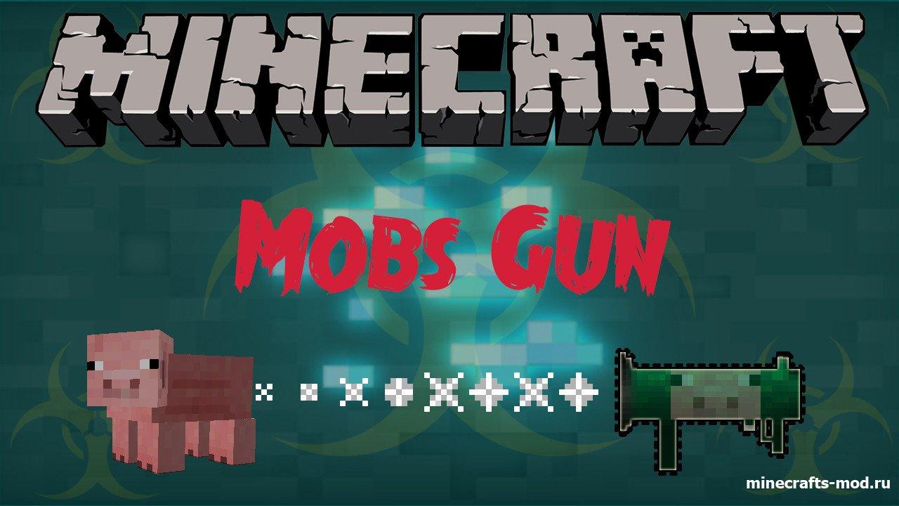 Mobs Gun (Мобострел) 1.7.10